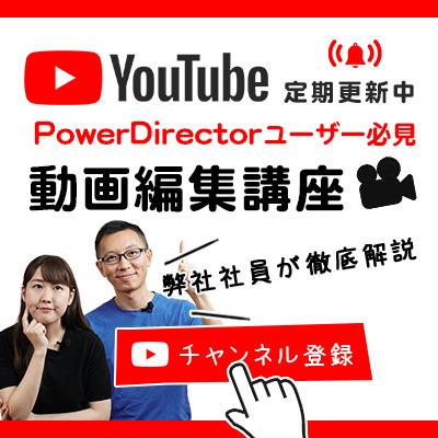 PowerDirectorとPhotoDirectorのチュートリアル総合サイト | CyberLink ...