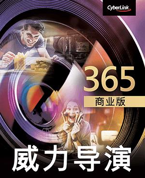 威力导演 365 商业版 - 为企业用户量身打造 强大的社群营销视频制作软件