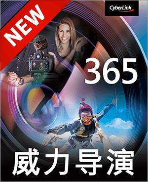 威力导演 365