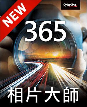 相片大師 365: 最佳相片編輯軟體