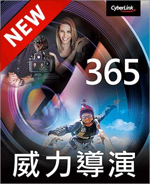 威力導演 365