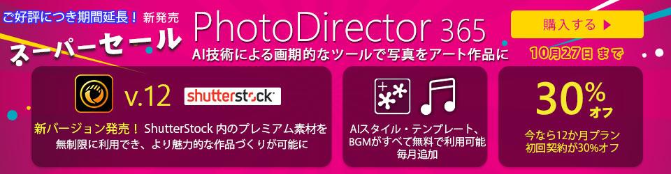PhotoDirector 365の詳細をみる