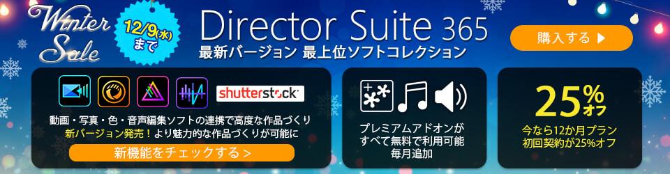 Director Suite 365を購入する