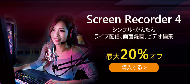 Screen Recorder 4 を購入する
