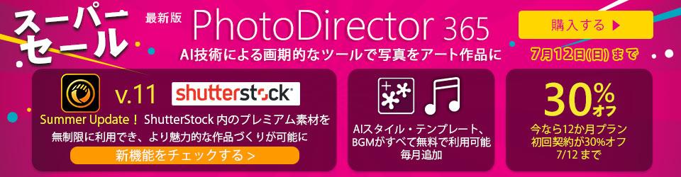 PhotoDirector 365を購入する
