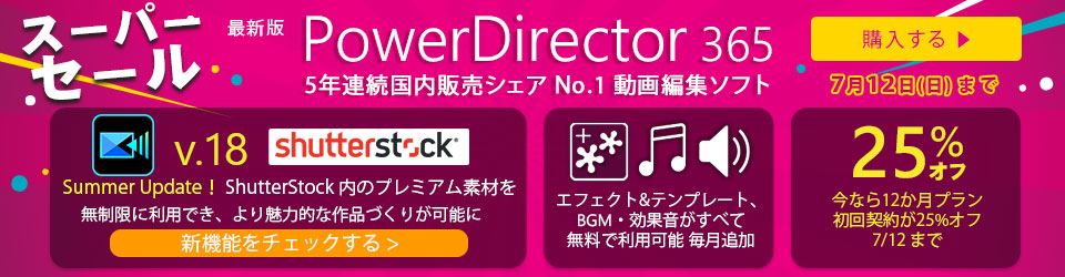 PowerDirector 365を購入する