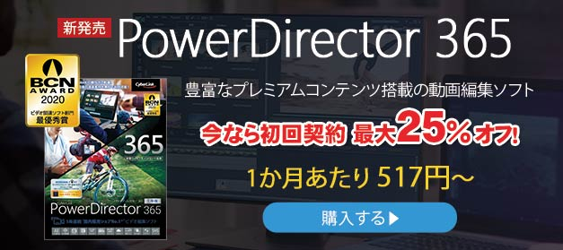 PowerDirector 365の詳細をみる