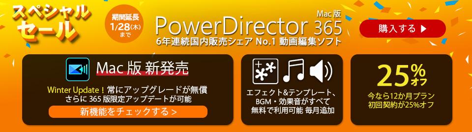 Mac 版 PowerDirector 365の詳細をみる