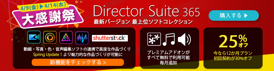 Director Suite 365の最新機能と詳細をみる
