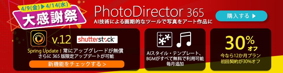 PhotoDirector 365の最新機能と詳細をみる