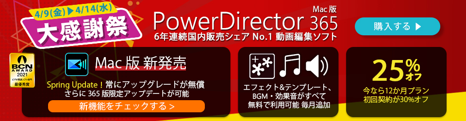Mac 版 PowerDirector 365の最新機能と詳細をみる
