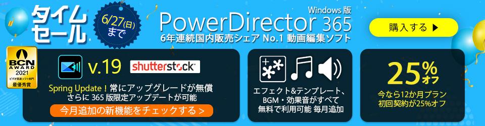 PowerDirector 365の最新機能と詳細をみる