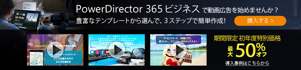 PowerDirector 365 ビジネス